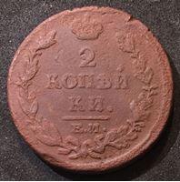 Изображение Россия 1816 г. е.м. н.м. • Уе# 3197 • 2 копейки • имперский орел • регулярный выпуск • F-