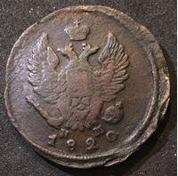Picture of Россия 1820 г. е.м. н.м. • Уе# 3223 • 2 копейки • имперский орел • регулярный выпуск • VG