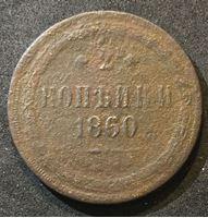 Изображение Россия 1860 г. • Уе# 3610 • 2 копейки • имперский орел • регулярный выпуск • G