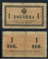 Bild von Россия 1915 г. P# 24 • 1 копейка • регулярный выпуск • VG+