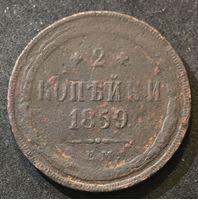 Изображение Россия 1859 г. е.м. • Уе# 3594 • 2 копейки • имперский орел • регулярный выпуск • VG-