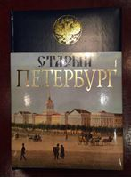 "Picture of М. И. Пыляев • ""Старый Петербург"" • 2006 г. • UNC"
