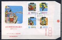 Image de Тайвань 1978 г. SC# 2108-11 • Китайские народные сказки • Used(ФГ) XF • полн. серия • КПД