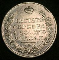 Изображение Россия 1818 г. С.П.Б. ПС • KM# C 130 • 1 рубль • (серебро) • герб Империи • регулярный выпуск • XF-