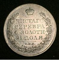 Изображение Россия 1822 г. С.П.Б. ПД • KM# C 130 • 1 рубль • (серебро) • герб Империи • регулярный выпуск • XF-AU
