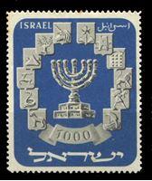 Picture of Израиль 1952 г. SC# 55 • 1000 p. • менора и эмблемы 12 поселений • MNH OG VF ( кат.- $20 )