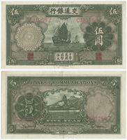 Изображение Китай 1935 г. P# 154a • 5 юаней • AU+