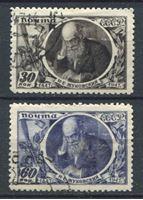 Изображение СССР 1947 г. Сол# 1105-6 • Н. Е. Жуковский • 100 лет со дня рождения • Used VF • полн. серия