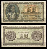 Picture of Греция 1943 г. P# 121 • 50 драхм • старинные греческие монеты • регулярный выпуск • XF-AU
