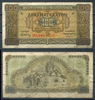 Изображение Греция 1941 г. P# 116 • 100 драхм • Церковь Богородицы Капникареи • регулярный выпуск • F+