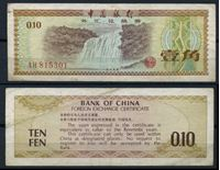 Picture of КНР 1979 г. P# FX1 • 10 фынь(1 цзяо) • Водопад • валютный сертификат • VF