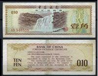 Picture of КНР 1979 г. P# FX1 • 10 фынь(1 цзяо) • Водопад • валютный сертификат • XF