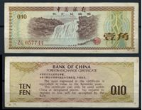 Изображение КНР 1979 г. P# FX1 • 10 фынь(1 цзяо) • Водопад • валютный сертификат • XF-