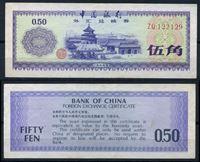 Picture of КНР 1979 г. P# FX2 • 50 фынь(5 цзяо) • Пагода • валютный сертификат • AU