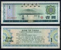 Picture of КНР 1979 г. P# FX3 • 1 юань • фарватер реки • валютный сертификат • AU