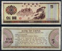 Picture of КНР 1979 г. P# FX4 • 5 юаней • горное ущелье • валютный сертификат • VF-