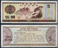 Изображение КНР 1979 г. P# FX4 • 5 юаней • горное ущелье • валютный сертификат • AU