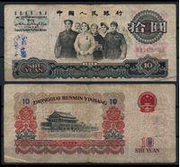 Изображение КНР 1965 г. P# 879b • 10 юаней • китайский народ • регулярный выпуск • F-