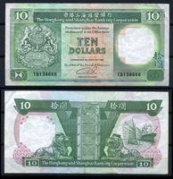 Изображение Гонконг 1992 г. P# 191c • 10 долларов • банк HSBC • регулярный выпуск • XF-