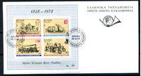 Изображение Греция 1978 г. SC# 1252a • 150-летие греческой почтовой службы • Used(СГ) XF • блок • КПД