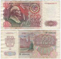 Изображение Россия 1992 г. P# 249 • 500 рублей • VG-F