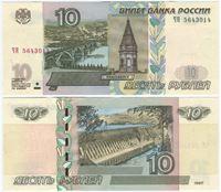 Изображение Россия (1997)  • 10  рублей • Модификация 2004 • UNC-UNC пресс