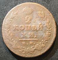 Изображение Россия 1811 г. и.м. п.с. • Уе# 3130 • 2 копейки • перечекан • имперский орел • регулярный выпуск • VG