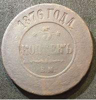 Изображение Россия 1876 г. е.м. • Уе# 3761 • 5 копеек • имперский орел • регулярный выпуск • G