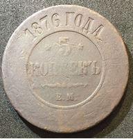 Bild von Россия 1876 г. е.м. • Уе# 3761 • 5 копеек • имперский орел • регулярный выпуск • G