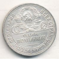 Изображение СССР 1925 г. П,Л • Полтинник • регулярный выпуск • VF