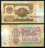 Изображение СССР 1961 г. P# 222 • 1 рубль • казначейский выпуск  • серия № - Зо • VF-