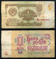Изображение СССР 1961 г. P# 222 • 1 рубль • красивый номер! • казначейский выпуск  • серия № - Мз-00030001 • VF-