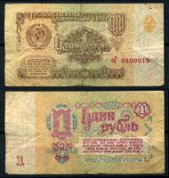 Picture of СССР 1961 г. P# 222 • 1 рубль • казначейский выпуск  • серия № - еГ • F+