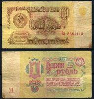 Bild von СССР 1961 г. P# 222 • 1 рубль • казначейский выпуск  • серия № - Ва • F