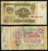 Bild von СССР 1961 г. P# 222 • 1 рубль • казначейский выпуск  • серия № - Мп • F