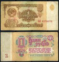 Изображение СССР 1961 г. P# 222 • 1 рубль • казначейский выпуск  • серия № - ЭЛ • VF-