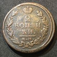 Picture of Россия 1822 г. е.м. ф.г. • Уе# 3235 • 2 копейки • имперский орел • регулярный выпуск • F-