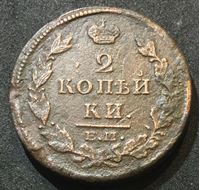 Picture of Россия 1812 г. е.м. н.м. • Уе# 3161 • 2 копейки • имперский орел • регулярный выпуск • F+