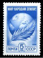 """Изображение СССР 1991 г. Сол# 6375 • 5 руб. • """"Мир народам Земли"""" • стандарт • MNH OG XF"""