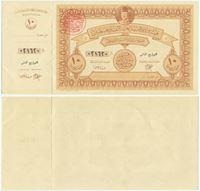 Изображение Египет 1947 г. • 10 фунтов • Ваучер на пожертвование для спасения Палестины • облигация  • серия № - 021620 • AU-UNC пресс