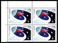 Изображение СССР 1991 г. Сол# 6323 • 20 коп. • Космический полет СССР-Великобритания • MNH OG XF • кв.блок