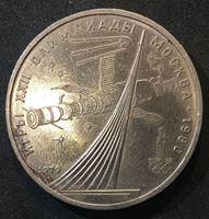 Изображение СССР 1979 г. • KM# 165 • 1 рубль • XXII Олимпиада, Москва. Обелиск покорителям космоса • памятный выпуск • AU+
