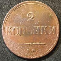 Изображение Россия 1838 г. ЕМ НА • 2 копейки • масонский орел • регулярный выпуск • F-