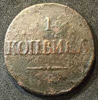 Изображение Россия 1832 г. е.м. • 1 копейка • масонский орел • регулярный выпуск • G-
