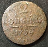 Picture of Россия 1798 г. КМ • Уе# 2961 • 2 копейки • монограмма Павла I • регулярный выпуск • VG+