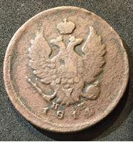 Bild von Россия 1814 г. е.м. н.м. • Уе# 3183 • 2 копейки • имперский орел • регулярный выпуск • G