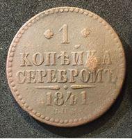 """Picture of Россия 1841 г. с.п.м. • Уе# 3403 • 1 копейка • """"копейка серебром"""" • монограмма Николая I • регулярный выпуск • G-"""