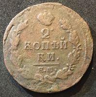 Picture of Россия 1818 г. е.м. ф.г. • Уе# 3208 • 2 копейки • имперский орел • регулярный выпуск • VG+