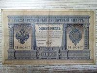 Изображение Россия 1898 г. (1898 - 1903 гг.) P# 1a • 1 рубль • регулярный выпуск (Плеске - Брут)    • серия № - БИ 003867 • F-
