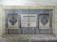 Picture of Россия 1898 г. (1898 - 1903 гг.) P# 1a • 1 рубль • регулярный выпуск (Плеске - Брут)    • серия № - БИ 003867 • F-